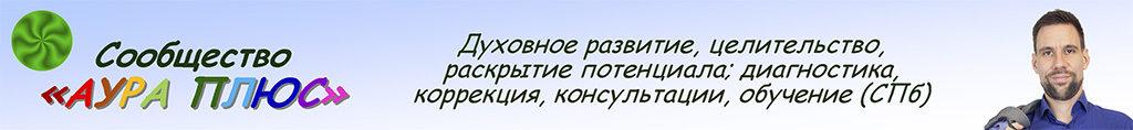 """Сообщество """"Аура Плюс"""""""